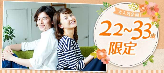 【神奈川県横浜駅周辺の婚活パーティー・お見合いパーティー】シャンクレール主催 2021年3月6日