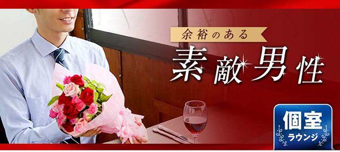 【大阪府難波の婚活パーティー・お見合いパーティー】シャンクレール主催 2021年3月6日