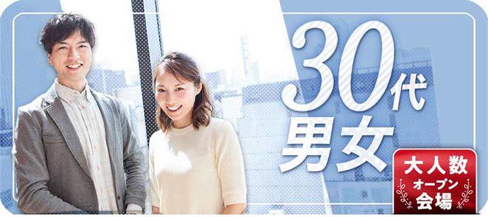 【福島県郡山市の婚活パーティー・お見合いパーティー】シャンクレール主催 2021年3月6日