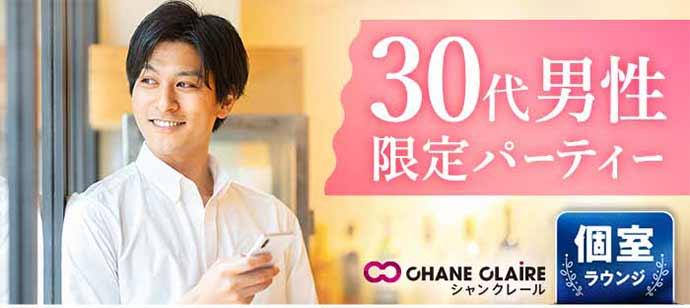 【愛知県名駅の婚活パーティー・お見合いパーティー】シャンクレール主催 2021年3月7日