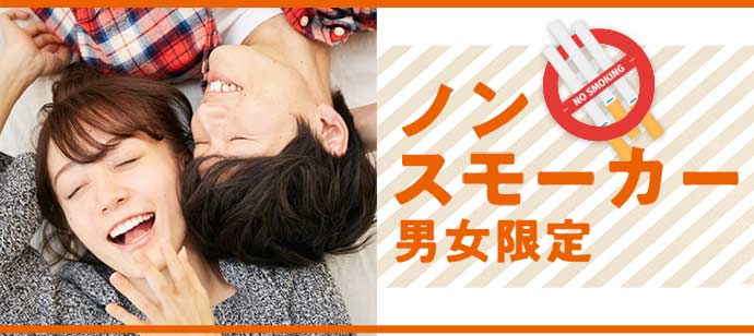 【新潟県新潟市の婚活パーティー・お見合いパーティー】シャンクレール主催 2021年3月7日