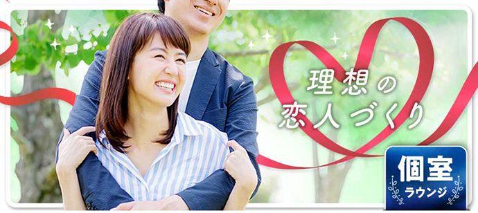 【東京都新宿の婚活パーティー・お見合いパーティー】シャンクレール主催 2021年3月7日