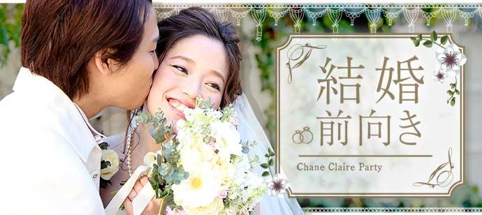 【神奈川県横浜駅周辺の婚活パーティー・お見合いパーティー】シャンクレール主催 2021年3月7日
