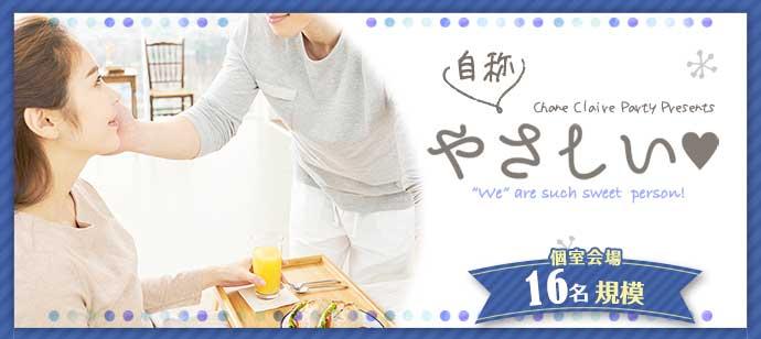 【静岡県浜松市の婚活パーティー・お見合いパーティー】シャンクレール主催 2021年3月7日