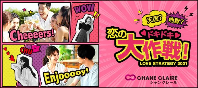 【エリア最大規模】ドキドキゲームで急接近?!★スペシャル企画第3弾開催決定!