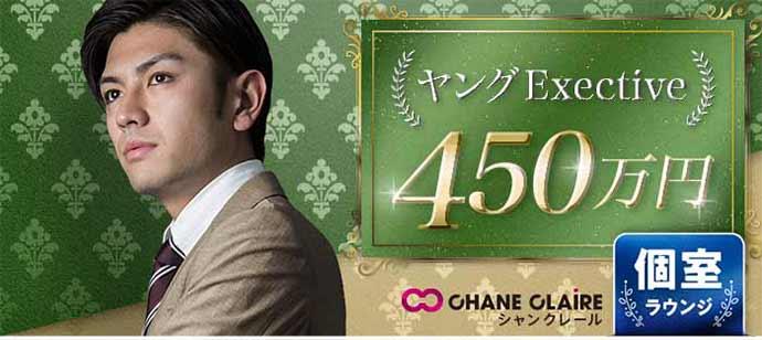 【千葉県千葉市の婚活パーティー・お見合いパーティー】シャンクレール主催 2021年3月13日