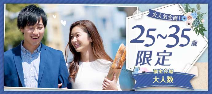 【静岡県浜松市の婚活パーティー・お見合いパーティー】シャンクレール主催 2021年3月13日