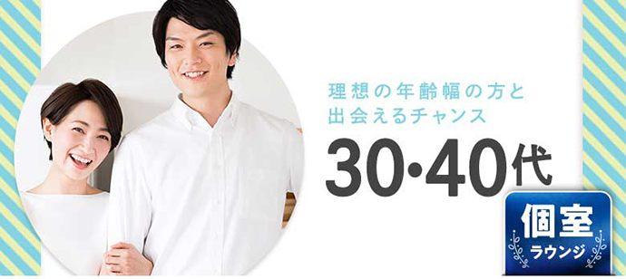 【富山県富山市の婚活パーティー・お見合いパーティー】シャンクレール主催 2021年3月14日