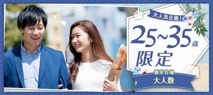 【静岡県浜松市の婚活パーティー・お見合いパーティー】シャンクレール主催 2021年3月14日