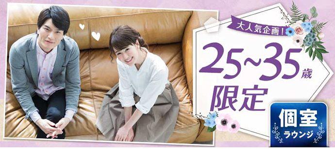 【千葉県千葉市の婚活パーティー・お見合いパーティー】シャンクレール主催 2021年3月14日