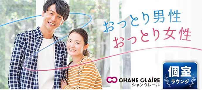 【東京都新宿の婚活パーティー・お見合いパーティー】シャンクレール主催 2021年3月19日