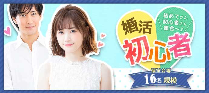 【静岡県浜松市の婚活パーティー・お見合いパーティー】シャンクレール主催 2021年3月21日