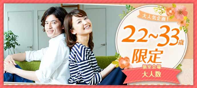 【北海道札幌駅の婚活パーティー・お見合いパーティー】シャンクレール主催 2021年3月21日