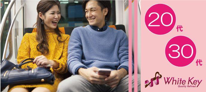 【東京都新宿の婚活パーティー・お見合いパーティー】ホワイトキー主催 2021年3月3日