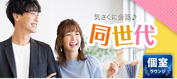 【兵庫県三宮・元町の婚活パーティー・お見合いパーティー】シャンクレール主催 2021年3月27日