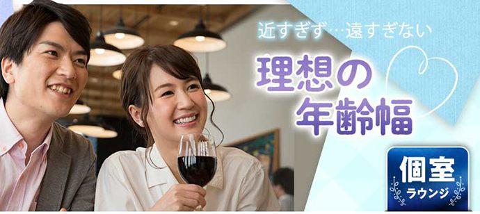 【神奈川県横浜駅周辺の婚活パーティー・お見合いパーティー】シャンクレール主催 2021年3月28日
