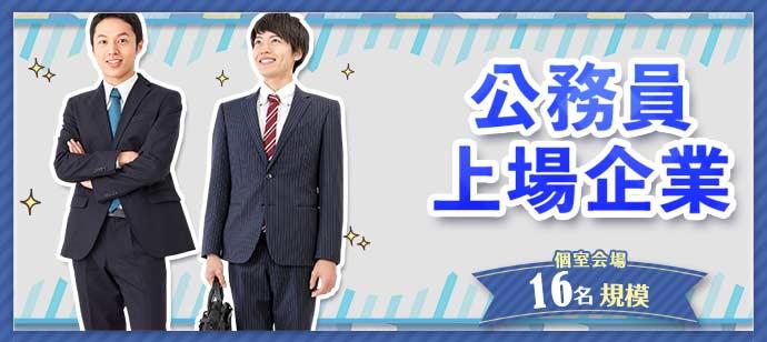 【静岡県浜松市の婚活パーティー・お見合いパーティー】シャンクレール主催 2021年3月28日