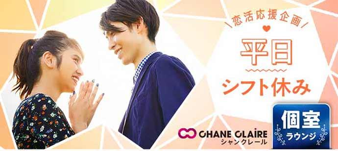 【千葉県千葉市の婚活パーティー・お見合いパーティー】シャンクレール主催 2021年4月2日