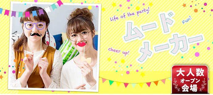 【東京都新宿の婚活パーティー・お見合いパーティー】シャンクレール主催 2021年4月2日
