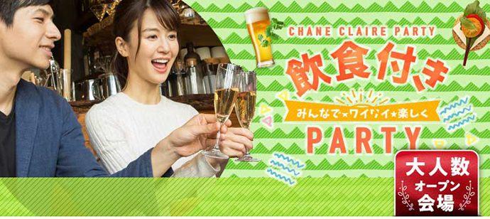 【神奈川県横浜駅周辺の恋活パーティー】シャンクレール主催 2021年4月3日