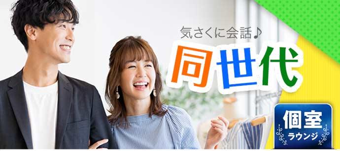 【福岡県天神の婚活パーティー・お見合いパーティー】シャンクレール主催 2021年4月4日