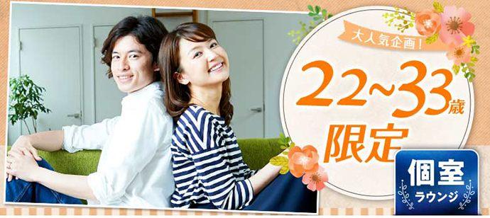 【大阪府難波の婚活パーティー・お見合いパーティー】シャンクレール主催 2021年4月16日