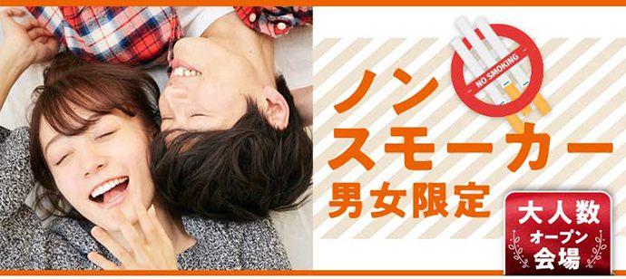 【長野県長野市の婚活パーティー・お見合いパーティー】シャンクレール主催 2021年4月18日
