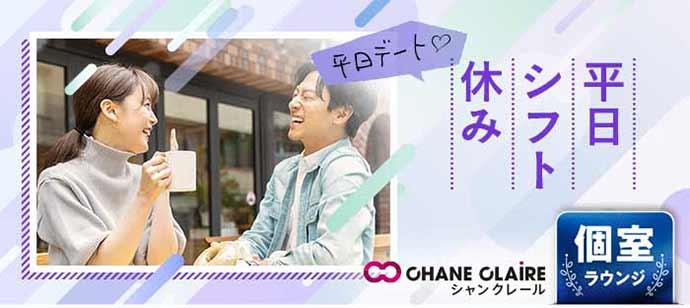 【東京都新宿の婚活パーティー・お見合いパーティー】シャンクレール主催 2021年4月21日