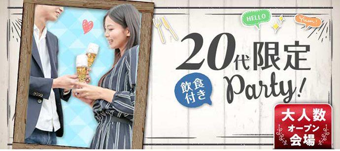 【愛知県栄の恋活パーティー】シャンクレール主催 2021年4月21日