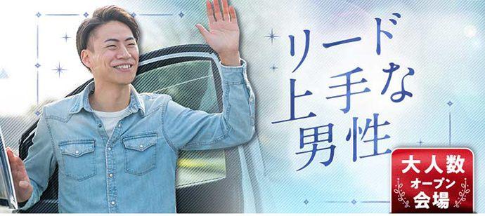 【神奈川県横浜駅周辺の婚活パーティー・お見合いパーティー】シャンクレール主催 2021年4月24日