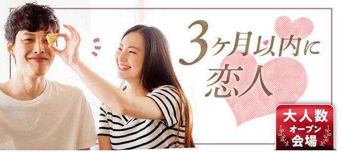 【兵庫県三宮・元町の恋活パーティー】シャンクレール主催 2021年4月24日