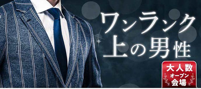 【東京都新宿の婚活パーティー・お見合いパーティー】シャンクレール主催 2021年4月25日