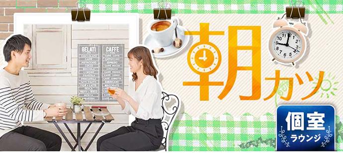 【東京都新宿の婚活パーティー・お見合いパーティー】シャンクレール主催 2021年4月29日