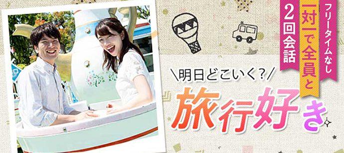 【東京都有楽町の婚活パーティー・お見合いパーティー】シャンクレール主催 2021年4月29日