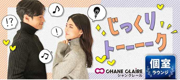 『1対1でゆっくり会話◆』…目が合うたびにトキメキMAX★恋の予感