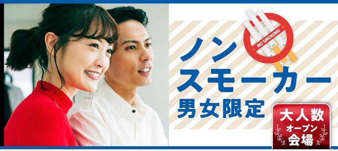 【長野県長野市の婚活パーティー・お見合いパーティー】シャンクレール主催 2021年5月1日