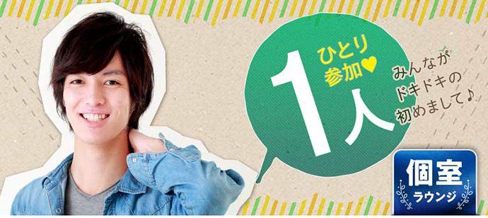 【東京都新宿の婚活パーティー・お見合いパーティー】シャンクレール主催 2021年5月1日