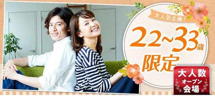 【神奈川県横浜駅周辺の婚活パーティー・お見合いパーティー】シャンクレール主催 2021年5月2日