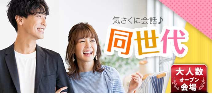 【兵庫県三宮・元町の婚活パーティー・お見合いパーティー】シャンクレール主催 2021年5月5日