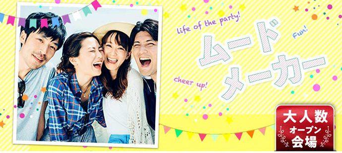 【東京都新宿の婚活パーティー・お見合いパーティー】シャンクレール主催 2021年5月6日
