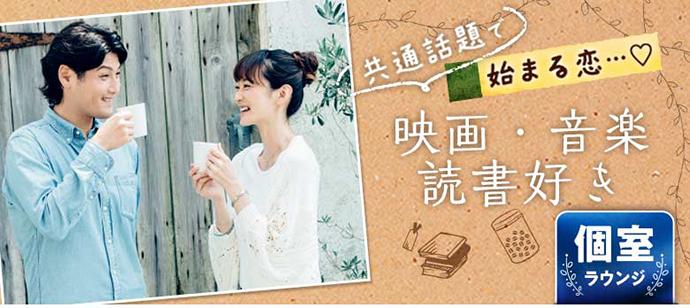 【愛知県名駅の婚活パーティー・お見合いパーティー】シャンクレール主催 2021年5月7日