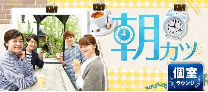 【東京都新宿の婚活パーティー・お見合いパーティー】シャンクレール主催 2021年5月8日