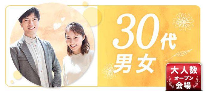【山形県山形市の婚活パーティー・お見合いパーティー】シャンクレール主催 2021年5月9日