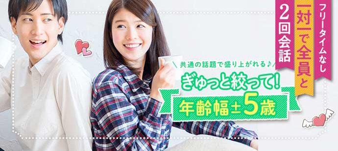 【東京都有楽町の婚活パーティー・お見合いパーティー】シャンクレール主催 2021年5月9日