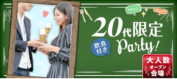 【愛知県栄の婚活パーティー・お見合いパーティー】シャンクレール主催 2021年5月11日