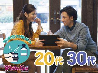 【東京都銀座の婚活パーティー・お見合いパーティー】ホワイトキー主催 2021年3月25日