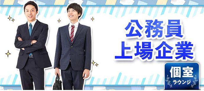 【東京都銀座の婚活パーティー・お見合いパーティー】シャンクレール主催 2021年5月14日