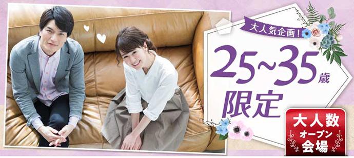【長野県松本市の婚活パーティー・お見合いパーティー】シャンクレール主催 2021年5月16日