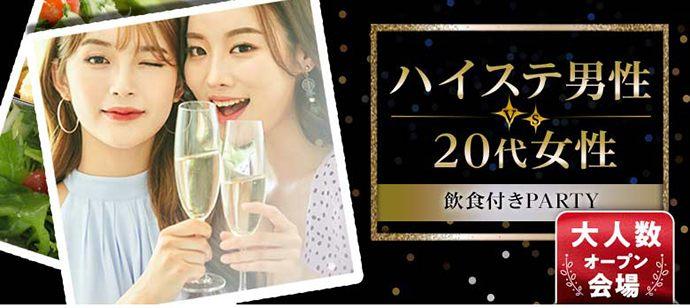 【東京都銀座の婚活パーティー・お見合いパーティー】シャンクレール主催 2021年5月16日