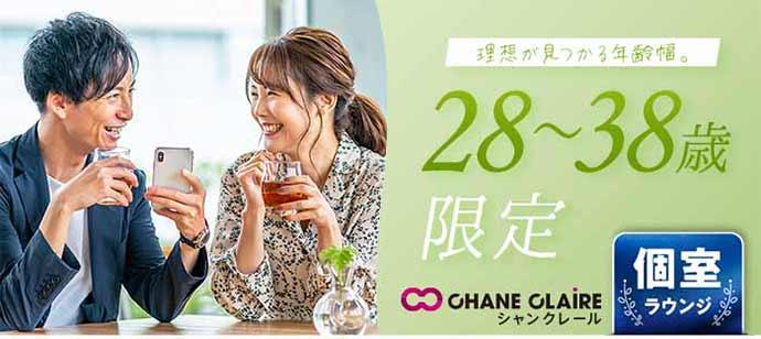 【千葉県千葉市の婚活パーティー・お見合いパーティー】シャンクレール主催 2021年5月18日